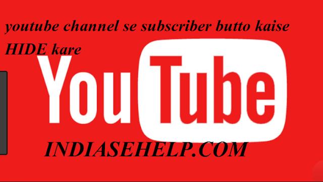 youtube channel ke subscribe kaise hide kare