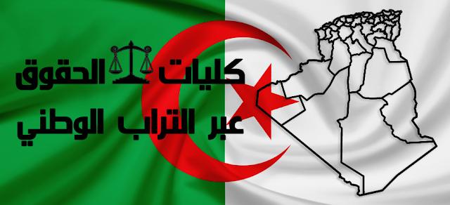 قائمة , بجيميع ,' الجامعات , الجزائرية , التي , تدرس , الحقوق