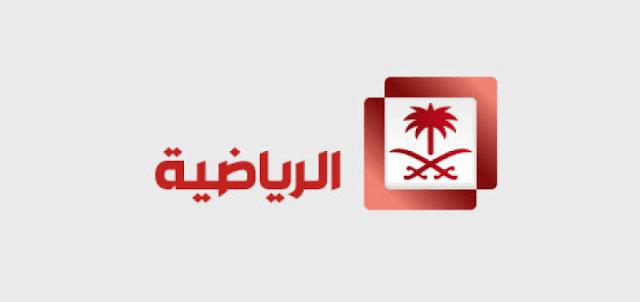 تردد القناة السعودية الرياضية