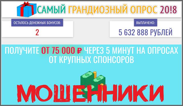 [Лохотрон] 6fg.ru Отзывы? Самый грандиозный опрос 20!8. Очередной обман