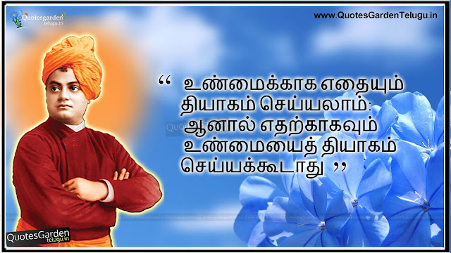 Swami Vivekananda Best Tamil Quotes with images