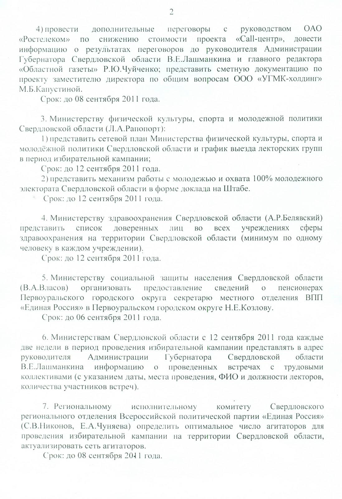 46d5e1f2ccc9 Президент Дмитрий Медведев заявил, что всем политическим партиям должны  быть предоставлены равные возможности в ходе предвыборной кампании.