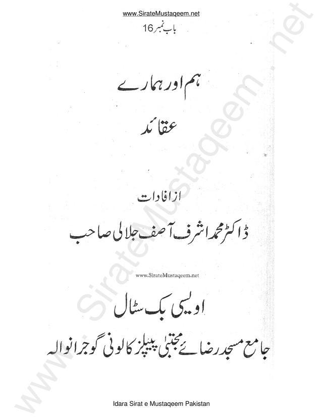 Hum Aur Hamare Aqaid Urdu Book By Dr. Ashraf Asif Jalali