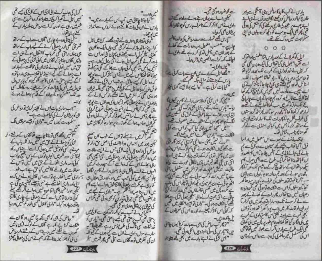 Psychology Book By Rakhshanda Shahnaz In Urdu