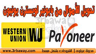 تحويل الأموال من بايونير payoneer لويسترن يونيون Western Union