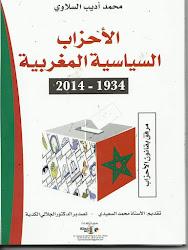 """"""" الأحزاب السياسية المغربية 1934- 2014 """"للأستاذ محمد أديب السلاوي"""