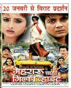 Mehraru Chahi Milki White - Bhojpuri Movie Star casts, News, Wallpapers, Songs & Videos