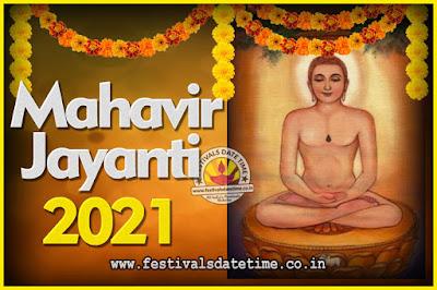 2021 Mahavir Jayanti Date and Time, 2021 Mahavir Jayanti Calendar