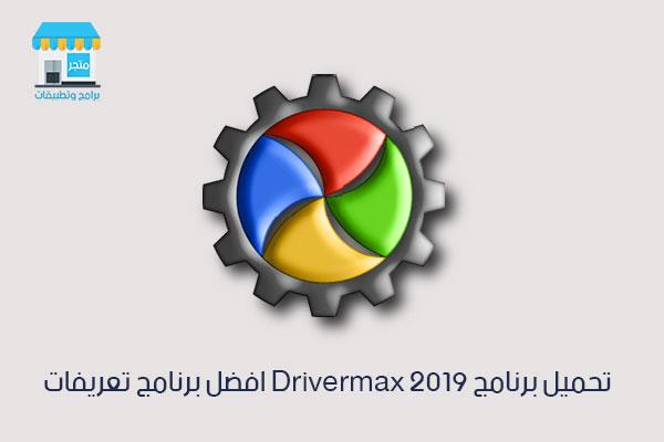 تحميل برنامج Drivermax 2019 افضل برنامج تعريفات