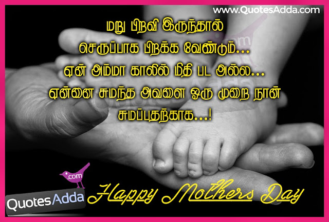 best-new-tamil-mother-quotes-messages-sms-kavithai