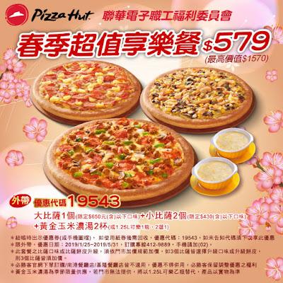 【必勝客】優惠代號/優惠券/折價券/coupon 5/14更新