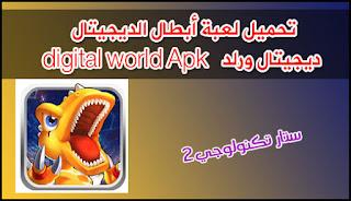 تحميل لعبة أبطال الديجيتال digital world Apk