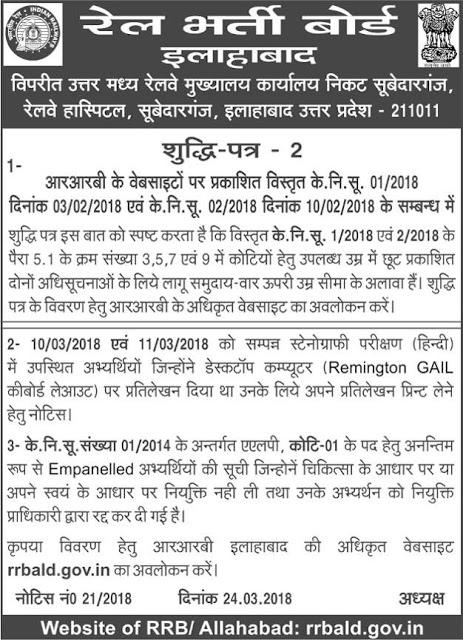 रेलवे भर्ती बोर्ड इलाहाबाद ने  विभिन्न भर्तियों के अभ्यर्थियों के लिए जारी की महत्वपूर्ण सूचना , क्लिक करे और पढ़े