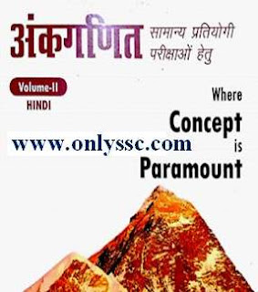 Paramount Maths Book in Hindi pdf free Download (Advance)