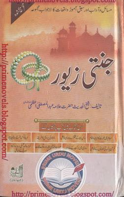 Jannati zevar by Allama Abdul Mustafa Complete Online Reading