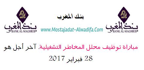 بنك المغرب مباراة توظيف محلل المخاطر التشغيلية. آخر أجل هو 28 فبراير 2017