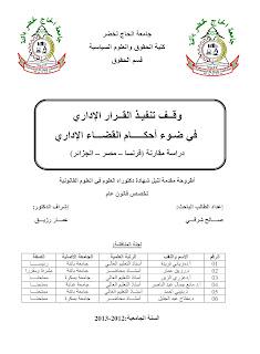 وقف تنفيذ القرار الإداري في ضوء أحكام القضاء الإداري دراسة مقارنة ( فرنسا - مصر - الجزائر ) - رسالة دكتوراه