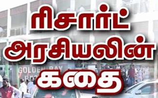Kathaikalin Kathai 24-10-2018 News 7 Tamil