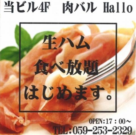 HP情報 肉バル Hallo(ハロー)