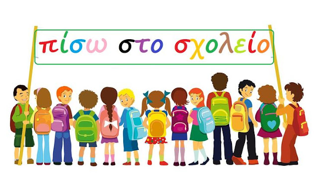 Καλημέρα Κατερίνη, καλημέρα Πιερία. Δευτέρα σήμερα 8 Ιανουαρίου 2018. Ανοίγουν τα σχολεία...