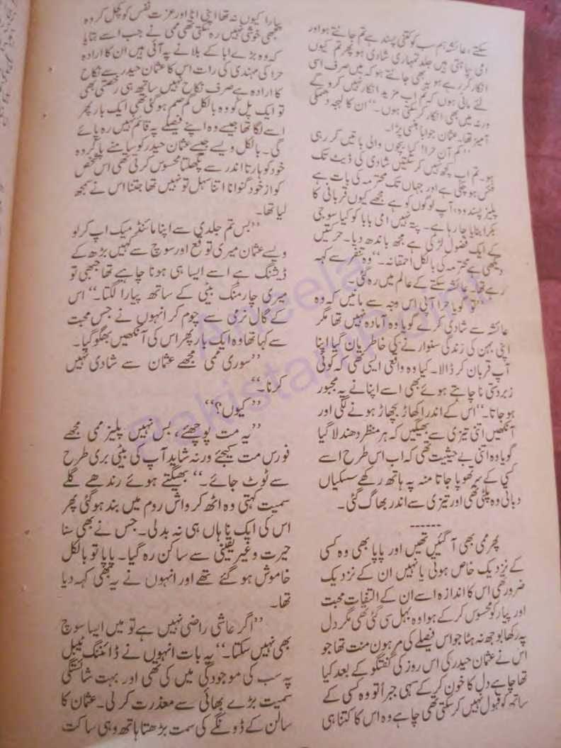 Free Urdu Digests: Aey Dhud Bhari Shaam By Umme Maryam