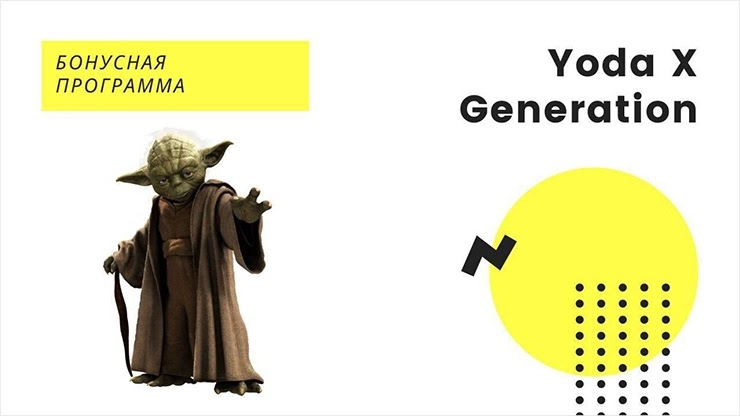 Бонусная программа от Yoda X