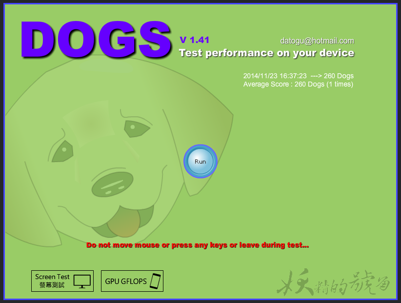 1 - DOGS - 你的電腦上能裝多少隻狗狗呢?讓狗狗們幫你測試一下電腦的效能吧!