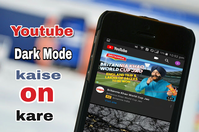 YouTube Dark Mode Android Phone Me Kaise Enable Kare,YouTube Dark Mode Kaise Enable Kare,YouTube Dark Mode On karne ki jankari,YouTube Dark Mode kya hai,hindi me,YouTube Dark Mode for Android Phone