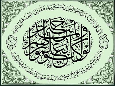 Kaligrafi ayat