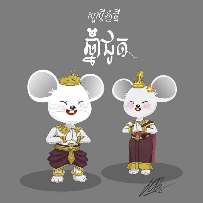 khmer new year 2020 vector poster khmer new year free vector 12