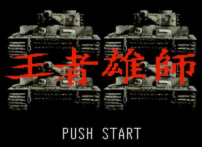 【MD】歐陸戰線(王者雄獅)+攻略,第二次世界大戰背景戰略遊戲!