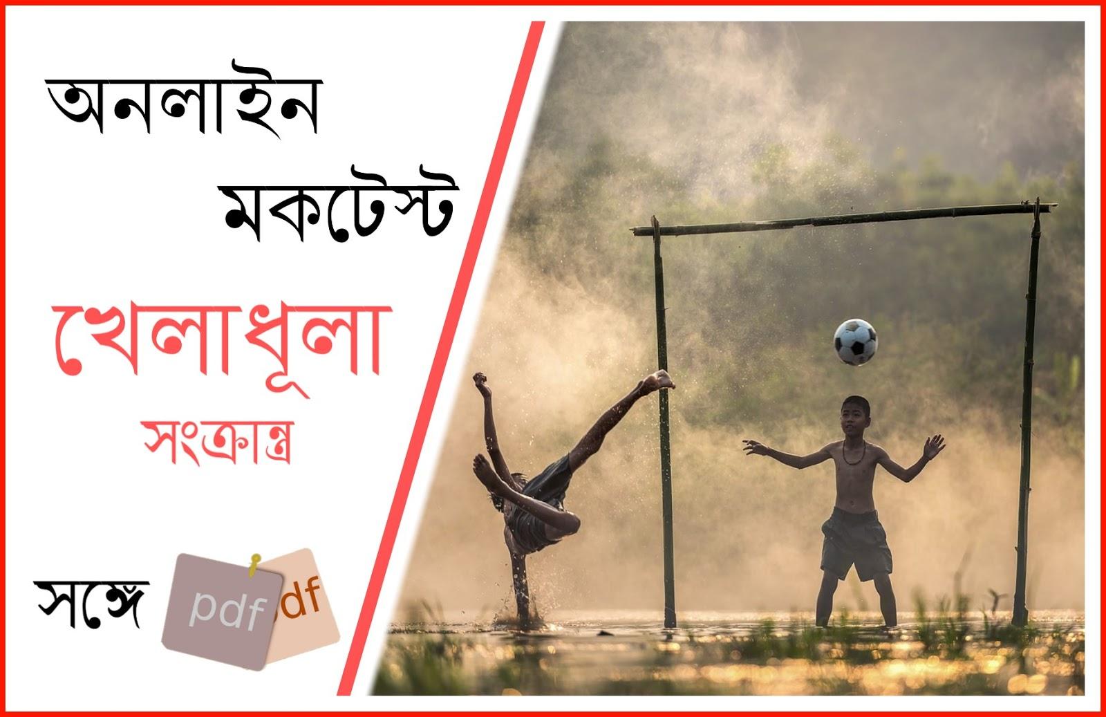Bengali Quiz : Sports GK - খেলাধূলা বিষয়ক MCQ প্রশ্ন ও উত্তর PDF