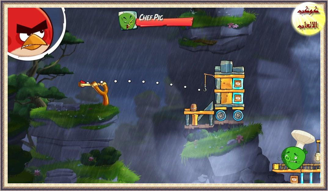 لعبةالطيور الغاضبة 2016 كامله Download Angry Birds 2 games