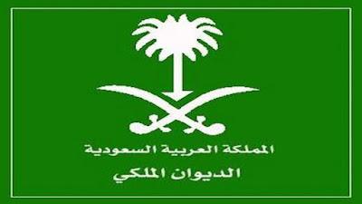 الديوان الملكى السعودي