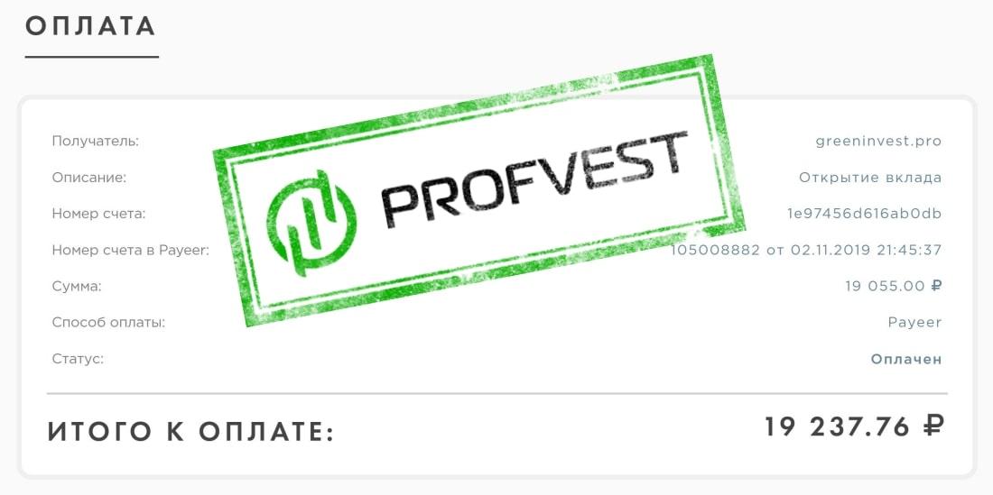 Депозит в GreenInvest