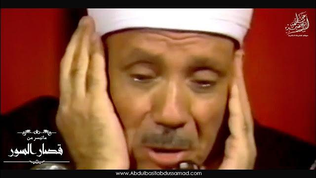 """تلاوة تاريخيه للقارئ الكبير الشيخ عبد الباسط عبد الصمد """" ما تيسر من سورة الشعراء """""""