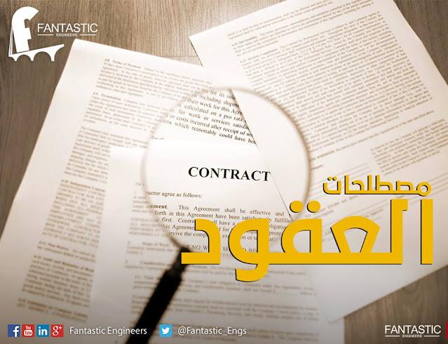 المصطلحات المستخدمه فى العقود الهندسيه باللغتين العربيه والانجليزيه