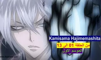 Kamisama Hajimemashita S01 مجمع مشاهدة وتحميل جميع حلقات قبلة الالهة (السيد) الموسم الاول من الحلقة 01 الى 13