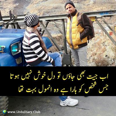 Ab jeet bhi jaon tu dil khush nahi hota  Jes shakhas ko haraa hai wo anmol bohat tha