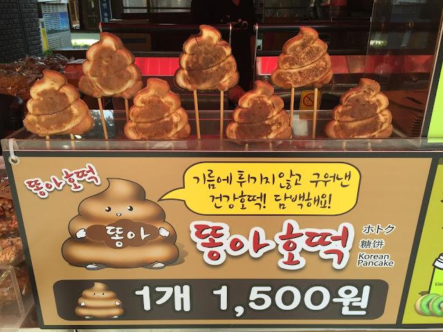 Poop pancakes in Insadong, Seoul Korea