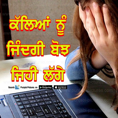 Punjabi Sad images for whatsapp