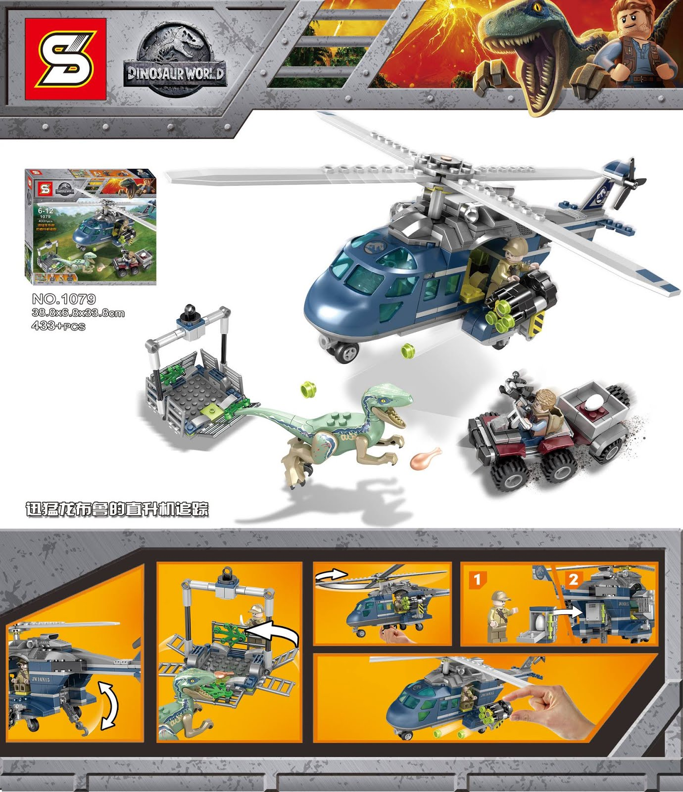 1079 - Blue's Helicopter Pursuit