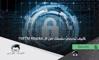 كيف يمكنك حماية شبكاتك من هجمات MITM,Secure Multipurpose Internet Mail Extensions,