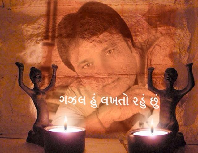 Prem Na Name Patra Kavita Bidu Chu Prem Patra By Naresh K. Dodia