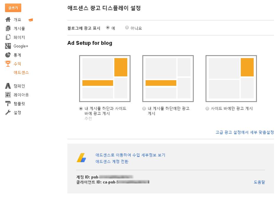 블로그스팟 애드센스 광고 위치 설정