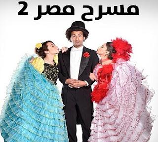 مسرح مصر الموسم الثانى الحلقة 6 مسرحيه واحدة واحدة HD