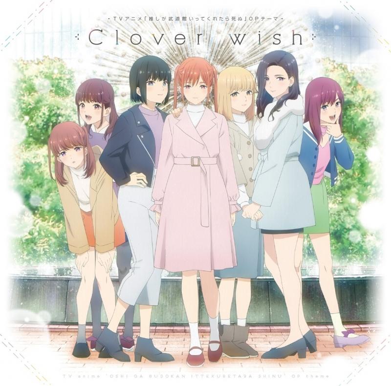 [OP1] Clover wish – ChamJam