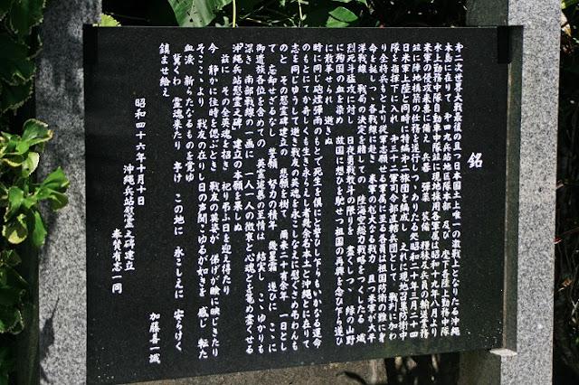 沖縄兵站慰霊之碑の写真