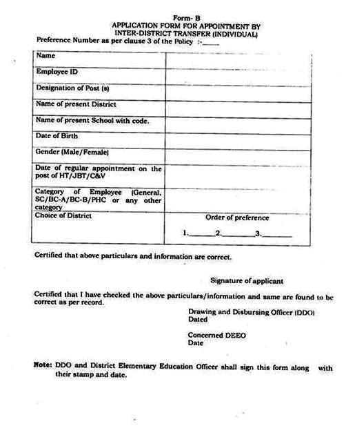Inter district transfer counseling schedule JBT C&V - TEACHER HARYANA