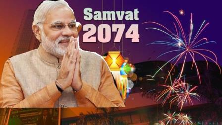 Share-India-Securities-Samvat-2074-Abhinav-Gupta-NIFTY-CAGR-NSE-Newztabloid-newzsnippets
